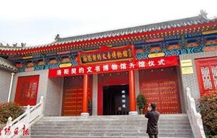 国内首座契约文书专题利来国际娱乐在洛阳建成开馆