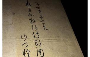 珍??!懷素唯一傳世的《小草千字文》紙本真跡