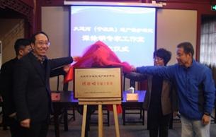 宁波首个大运河(宁波段)遗产保护研究专家工作室正式成立
