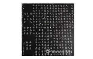 蔡京下鄉寫墓志 蘇淑罕見留原名