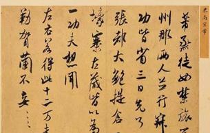 清初北方官僚鑒藏活動的興起 一探宋犖的書畫鑒藏