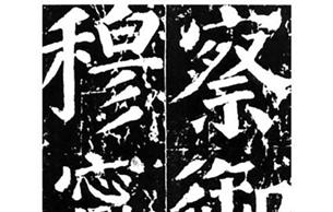 """""""颜体""""的诞生:颜真卿晚年书法与宋代文人政治"""