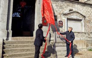 位于奉化区萧王庙街道的青云村史馆开馆