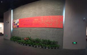 """""""天地有大美而不言——韩美林艺术综合展""""在绍兴博物馆展出"""
