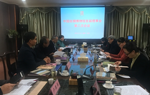 中国丝绸利来国际娱乐首届理事会第二次会议召开