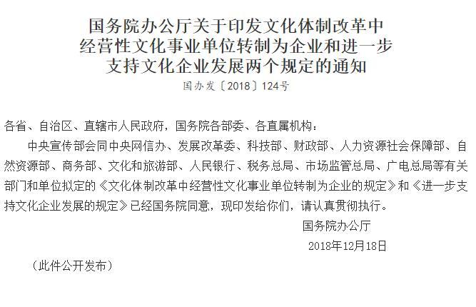 国务院办公厅发文支持文化企业发展 符合条件的可申请上市