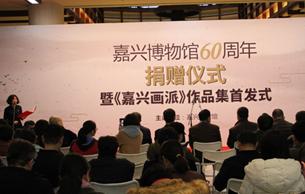 嘉兴利来国际娱乐举办建馆六十周年捐赠仪式