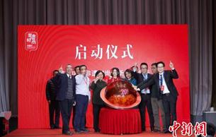 首届中国非遗时尚创新发展论坛在京举行