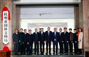 杭州市园林文物局召开干部大会并举行挂牌仪式