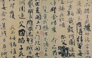 顏真卿泣血寫下的《祭侄文稿》到底有多珍貴