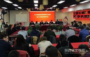 陕历博召开2019年宣传工作会议暨2018年宣传先进表彰大会