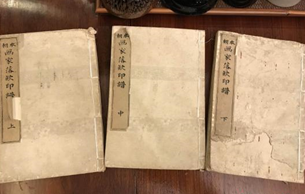 福建黃檗文化社團獲贈日本版印譜古籍善本