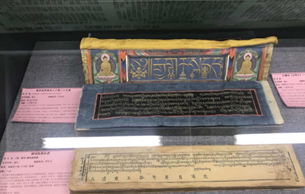 这个展览请你来看看京津冀民族古籍保护成果