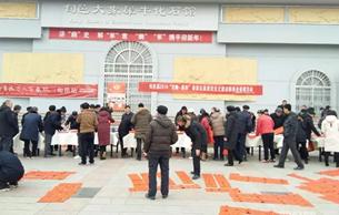 陕西旬邑县利来国际娱乐举办免费送春联活动