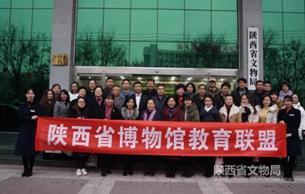 陕西省利来国际娱乐教育联盟召开2019年主题座谈会议