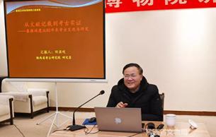 秦陵博物院邀请田亚岐讲授雍城考古