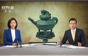 回流文物青铜虎鎣将于29日在国家博物馆展出