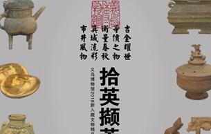 义乌市利来国际娱乐2018新入藏文物精品特展举办
