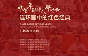 武汉天河机场春运期间举办红色展览