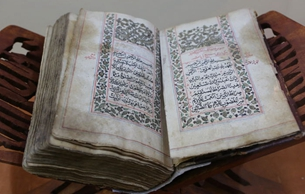 我国最古老的手抄本《古兰经》首次公开展览