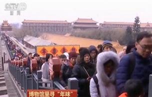 """博物館里尋""""年味"""":北京故宮日均參觀者超2萬人"""