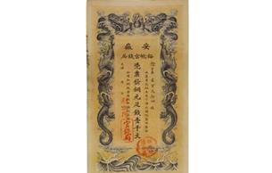 安徽裕皖官錢局壹千文銅元票