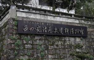 """""""五四宪法""""历史陈列馆这个春节很热闹"""