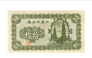 民國紙幣上的姑蘇美景