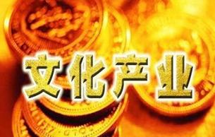 去年中国文化产业实现营收同比增长8.2%