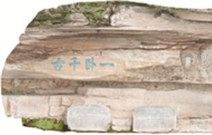 钓鱼城古战场遗址悬空卧佛造像保护工程竣工
