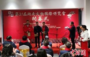"""20万件藏品亮相湖南""""文博会"""" 民间藏家捐赠文物逾百件"""