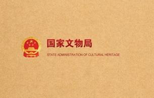 国家文物局党组学习《中共中央关于加强党的政治建设的意见》