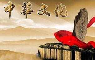 坚定文化自信 传播好中国优秀传统文化
