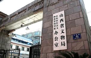 山西省文物局長會議在太原召開