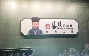 """""""圣贤之道——阳明的故事""""全国巡展第三站走进杭州湿地博物馆"""