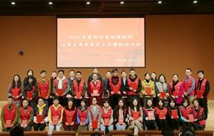 浙江自然博物院举行优秀志愿者表彰大会
