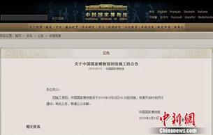 国博将于3月20日起暂时闭馆 恢复开放时间另行通知