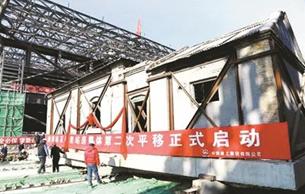 京张铁路清河老站房完成平移保护 将与高铁车站共存