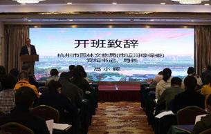 杭州市首届大运河世界文化遗产综合保护培训班正式开班