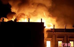 巴西国博火灾后续:数字版启动建设 正征集资料