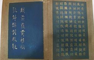 拯救藏族传统金书创作技艺