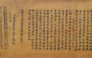 少林寺藏經閣 展出北宋《開寶藏》等圣寶