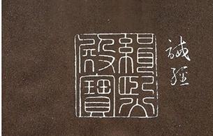 孫過庭書《佛遺教經》法帖孤本的問世