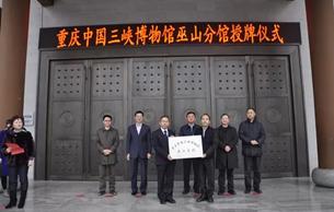 重庆中国三峡博物馆 实施总分馆制的探索与实践