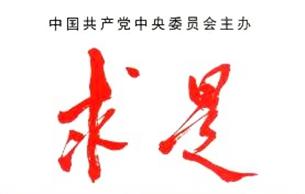 《求是》杂志发表习近平总书记重要文章《坚定文化自信,建设社会主义文化强国》