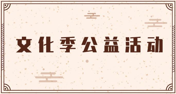 老窑瓷配资开户馆公益鉴宝活动报名开始了!