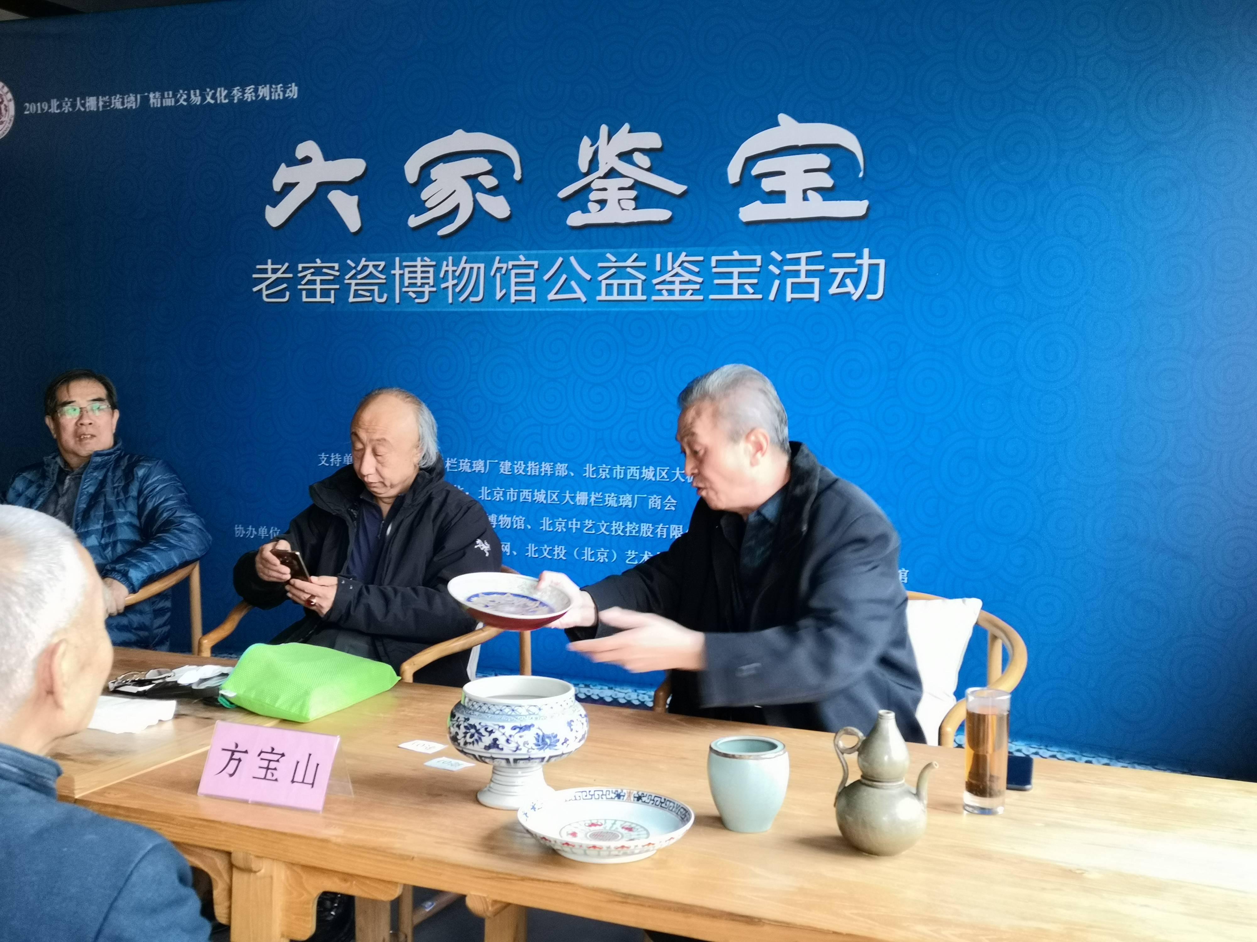 大家鑒寶—老窯瓷博物館公益鑒寶活動圓滿舉行