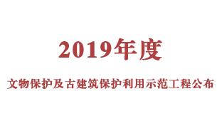 2019年度文物保護及古建筑保護利用示范工程公布