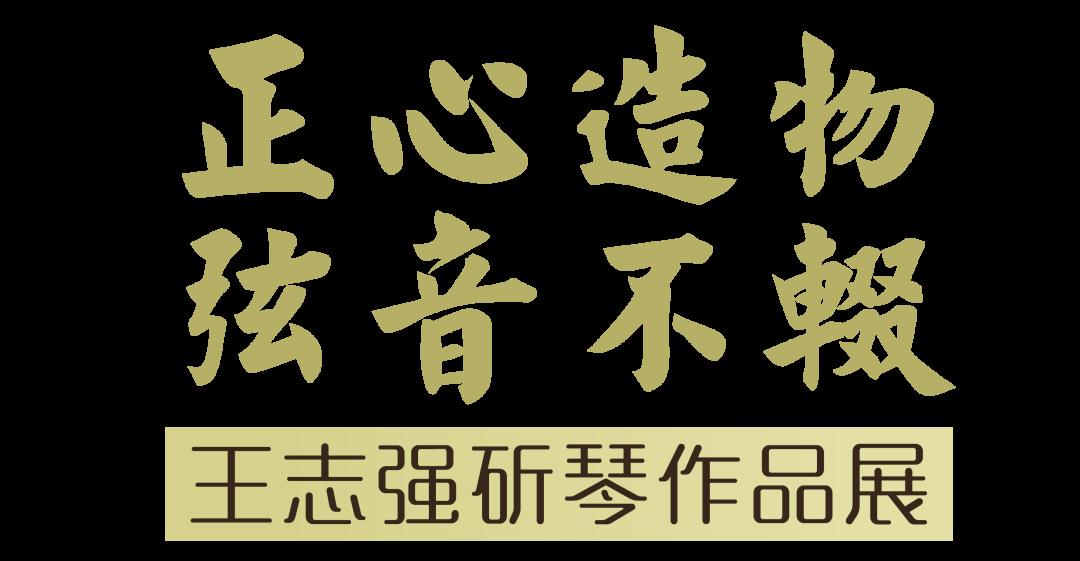 """今日正式啟幕!""""正心造物 ? 弦音不輟"""" — 王志強斫琴作品展"""