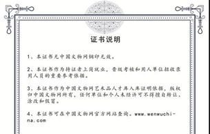 文物网培训中心